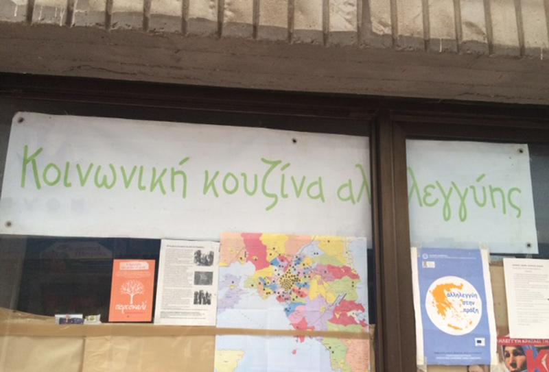 Kinoniki Kouzina